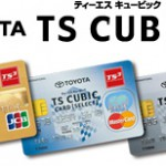 TS CUBIC カード トヨタ・ダイハツユーザーはぜひ作るべき